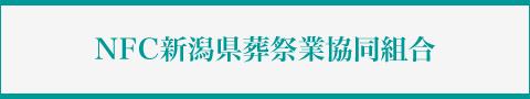 NFC新潟県葬祭共同組合