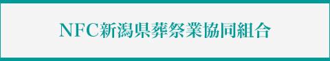 NFC新潟県葬祭業協同組合